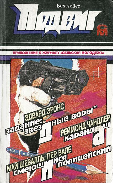 Подвиг, №1, 1994