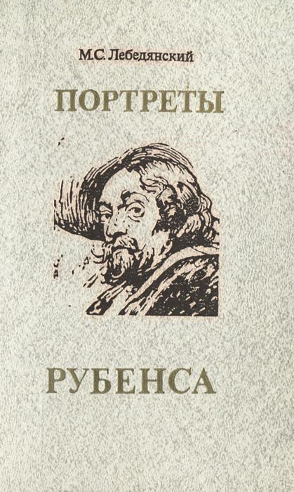 Портреты Рубенса