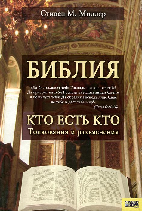 Библия. Кто есть кто. Толкования и разъяснения