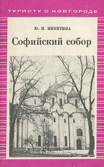 Софийский собор. Ю. И. Никитина