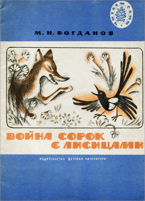 Война сорок с лисицами