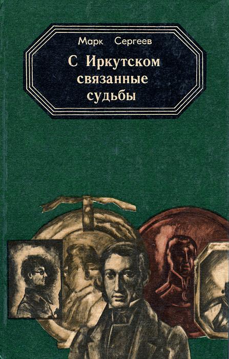 С Иркутском связанные судьбы. Книга 1