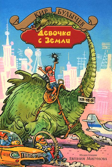 Девочка с Земли12296407В книгу вошли четыре повести Кира Булычева, рассказывающие о приключениях Алисы Селезневой. Вместе с ней и ее друзьями вы вступите в противоборство с сумасшедшими роботами и космическими пиратами, совершите путешествие на машине времени, побываете на других планетах, где живут удивительные существа, отпразднуете вместе с Алисой самый фантастический день ее рождения.