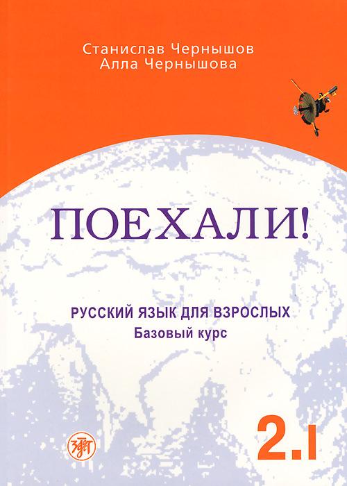 Поехали!-2. Русский язык для взрослых. Базовый курс. В 2 томах. Том 1 (+ CD)