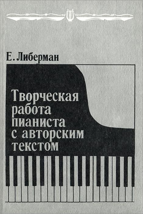 Либерман творческая работа пианиста с авторским текстом