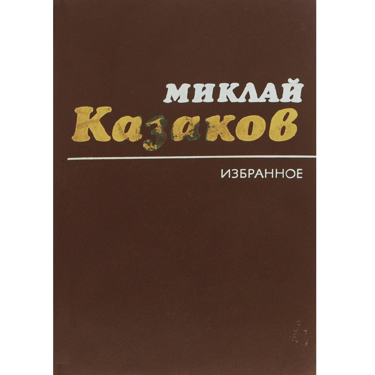 Миклай Казаков. Избранное