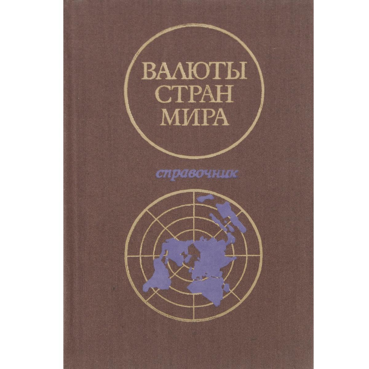 Валюты стран мира. Справочник