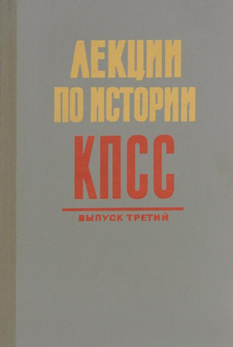 Лекции по истории КПСС. Выпуск 3