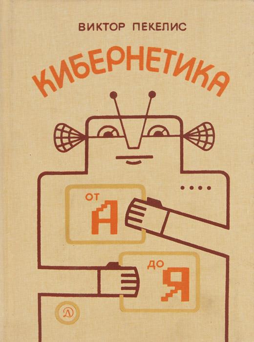 Кибернетика от А до Я. Маленькая энциклопедия