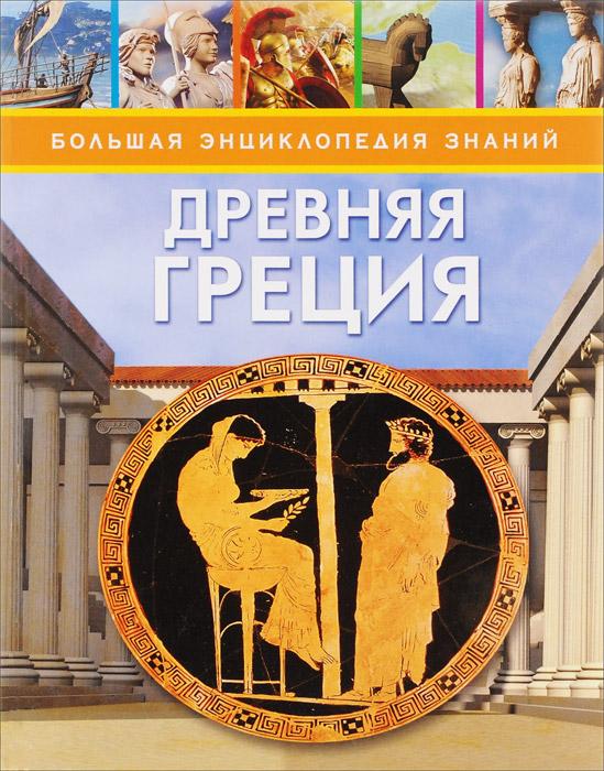 Древняя Греция12296407Эта книга - путеводитель по одной из древнейших цивилизаций - Древней Греции. Читателя ждет встреча с гордыми троянцами, суровыми спартанцами, с настоящими олимпийскими атлетами, с быком в Кносском дворце, с отважными воинами... Мир Древней Греции не так далек от нас - стоит лишь заглянуть в музей, книгу, на сцену или экран. Мифы, легенды и сочинения историков Древней Греции доносят до нас обаяние античности. Великолепные иллюстрации превратят чтение в захватывающее дух странствие по следам одной из самых удивительных в истории человечества цивилизаций.