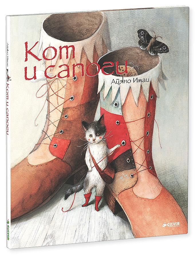 Кот и сапоги12296407В любимой многими поколениями сказке все по-прежнему: умный кот, его бедный хозяин и проживающий в прекрасном замке великан-людоед. Но, рассказанная японской художницей Айяно Имаи, она удивительно преобразилась. Это история о преданности и находчивости, о том, как помогают друзья в трудную минуту. Вот что главное!