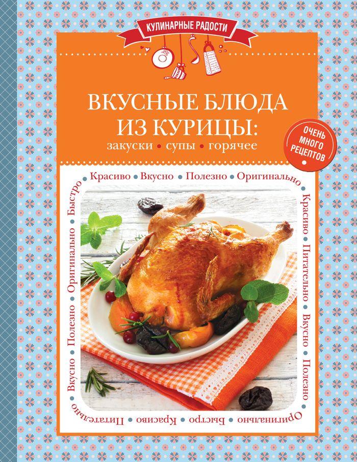 Вкусные блюда из курицы. Закуски, супы, горячее