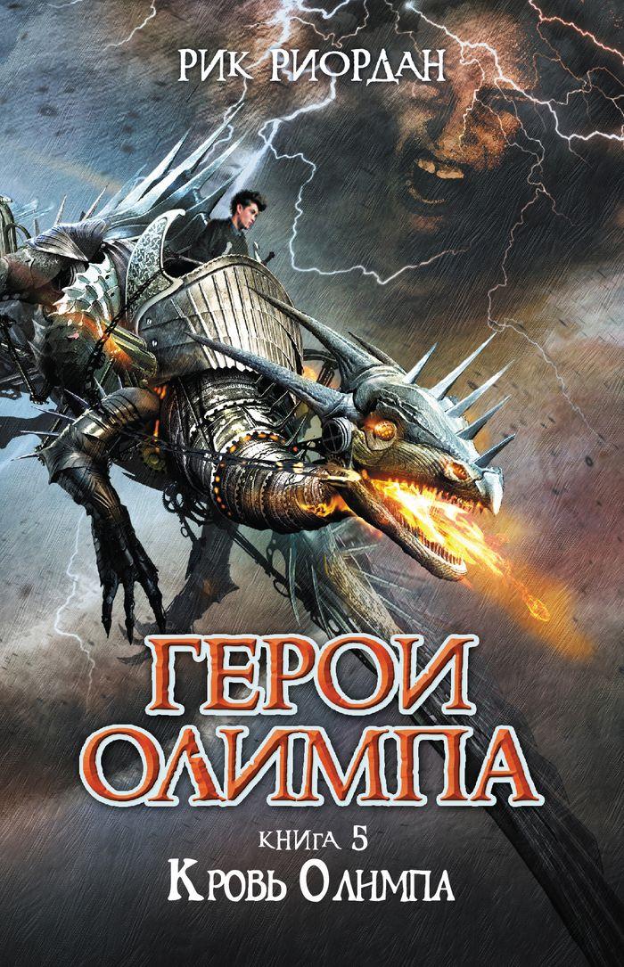 Книга Герои Олимпа. Книга 5. Кровь Олимпа