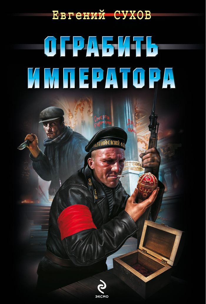 Zakazat.ru: Ограбить Императора. Евгений Сухов