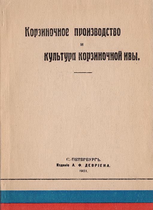 Корзиночное производство и культура корзиночной ивы