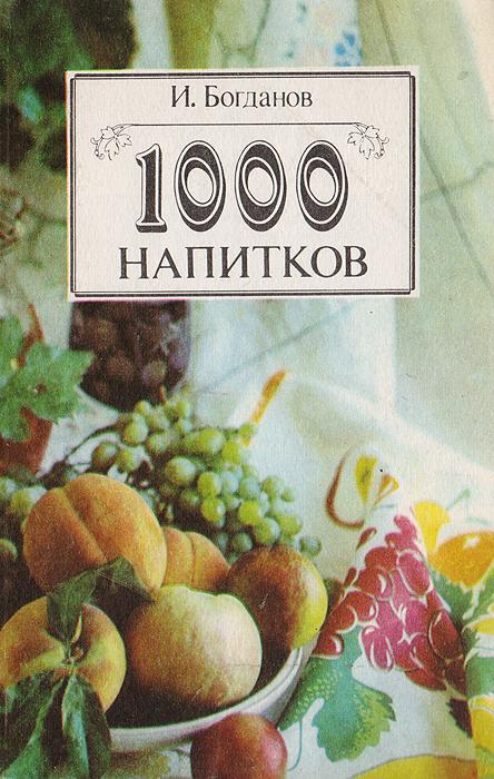 1000 напитков