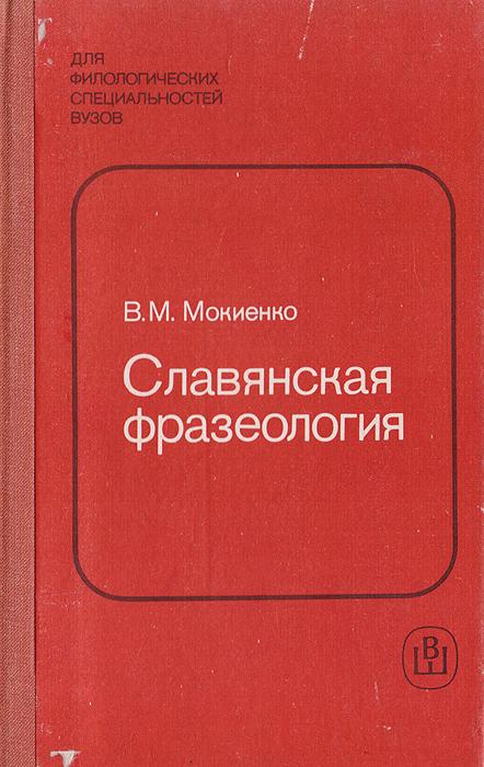 Славянская фразеология