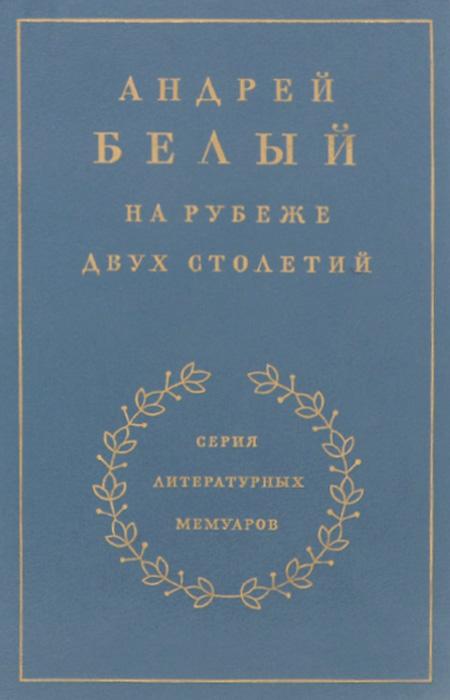 Андрей Белый. На рубеже двух столетий