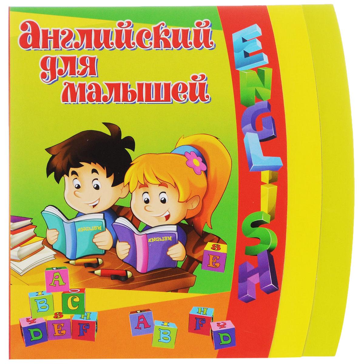Английский для малышей12296407Дорогие взрослые! Если вы хотите, чтобы ваш ребенок чувствовал себя уверенно и свободно в любом уголке земного шара, чтобы все понимали его, а он понимал всех, с самого раннего возраста занимайтесь с ним иностранными языками. А начать мы вам советуем с нашей книги, В ней вы найдете САМЫЕ ВАЖНЫЕ и САМЫЕ НУЖНЫЕ английские слова на самые популярные темы! человек, семья, дом, еда, растения, животные, времена года, игрушки. Каждое слово сопровождает красочная иллюстрация. Даже если вы не знаете английский язык, с помощью нашей книги вы сможете позаниматься с ребенком самостоятельно. Помимо традиционно принятой транскрипции, произношение каждого слова написано и по-русски. Английский - это просто! Успехов вашему малышу!
