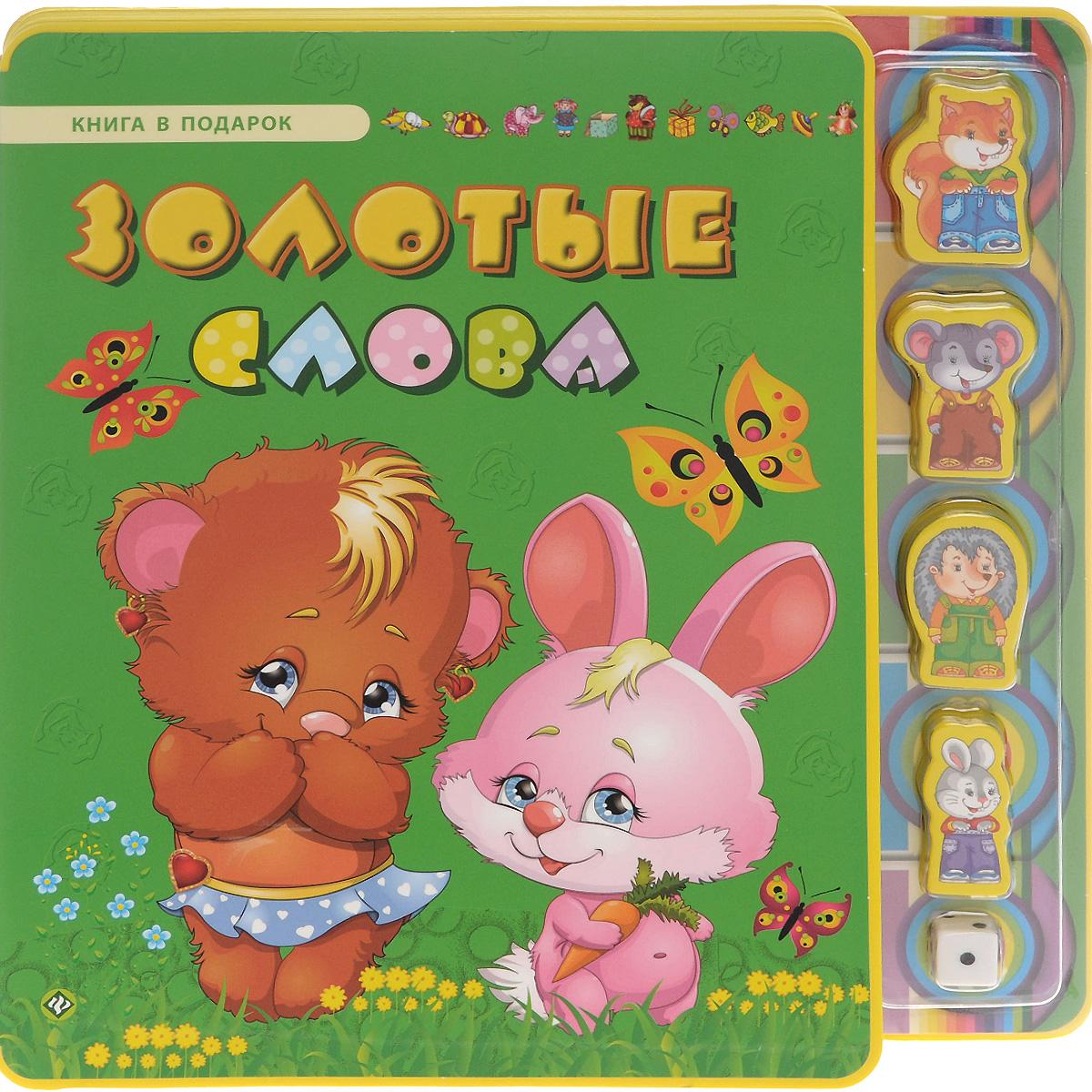 Золотые слова12296407Вашему вниманию предлагается книга для детей ЗОЛОТЫЕ СЛОВА. В середине книжки ребят ждёт сюрприз: увлекательная игра-ходилка По лесным тропинкам. Для игры потребуются фишки по количеству игроков и игральный кубик. Фишками могут служить пуговички или монетки. Роль фишек могут выполнить и весёлые зверушки-игрушки. Страницы сделаны из цветного вспененного полимера (пенки). Книга и игрушки сделаны из экологически чистых материалов, безопасных для детей. Размер одной игрушки: 5 см х 3 см х 1,5 см. Размер кубика: 1,5 см х 1,5 см х 1,5 см. Для детей дошкольного возраста. Для чтения взрослыми детям.