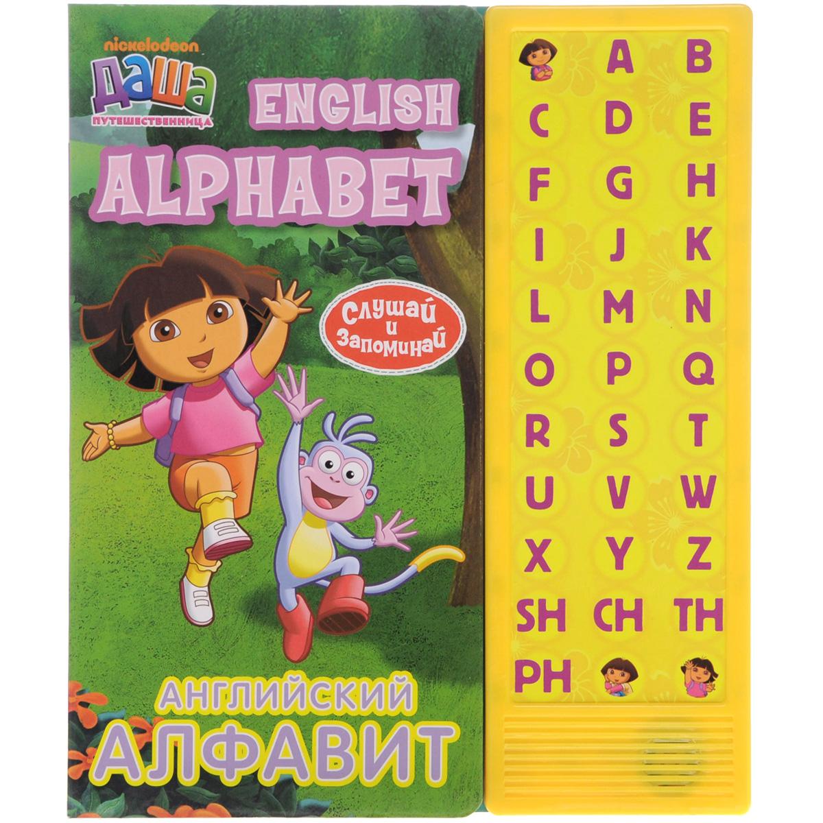 Даша-путешественница. English Alphabet / Английский алфавит. Книжка-игрушка