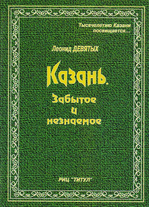 Казань. Забытое и незнаемое
