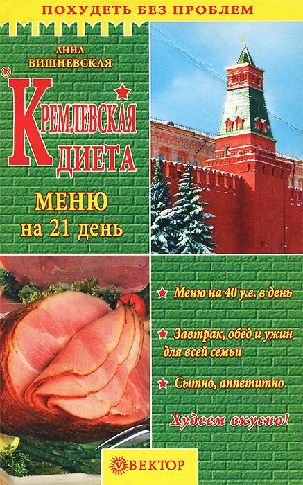 Кремлевская диета. Меню на 21 день
