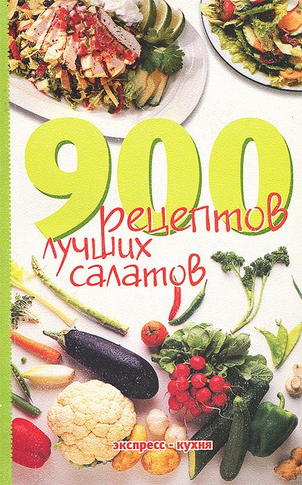 900 рецептов лучших салатов