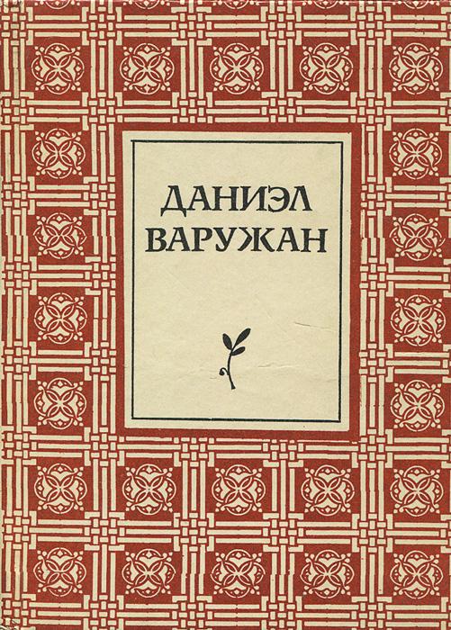 Даниэл Варужан. Стихи