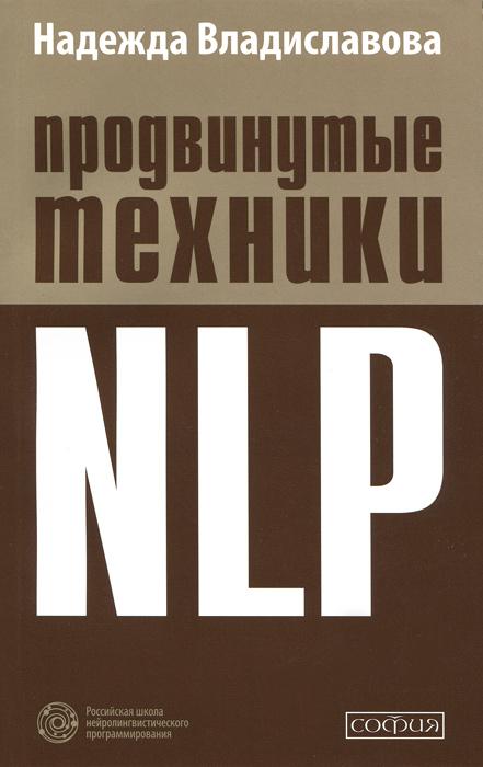 Продвинутые техники NLP ( 978-5-906749-56-7 )
