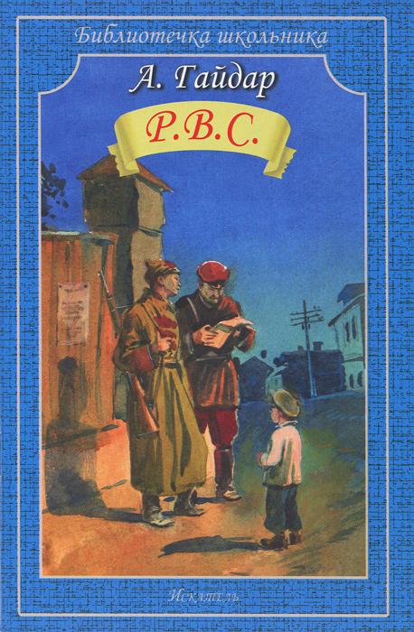 Рецензия на книгу Иск.БШ.Р.В.С. (12+)