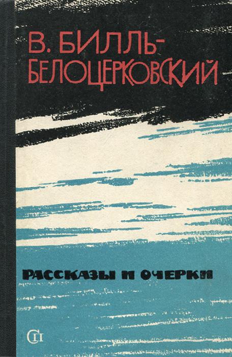 В. Билль-Белоцерковский. Рассказы и очерки