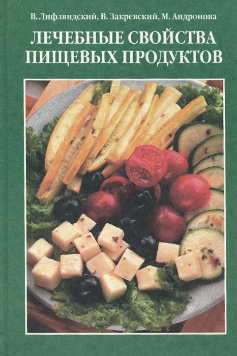 Лечебные свойства пищевых продуктов