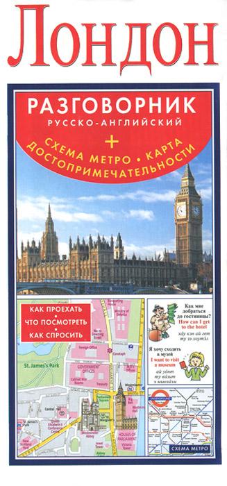 Лондон. Русско-английский разговорник. Схема метро. Карта достопримечательностей ( 978-5-17-082491-5, 978-5-271-44293-3 )