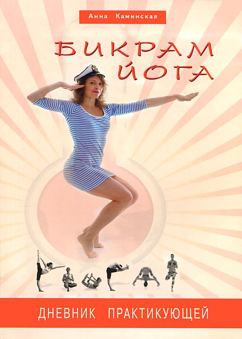 Книга Бикрам йога. Дневник практикующей