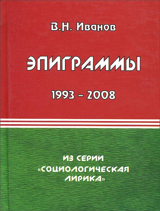 В. Н. Иванов. Эпиграммы. 1993-2008 гг.