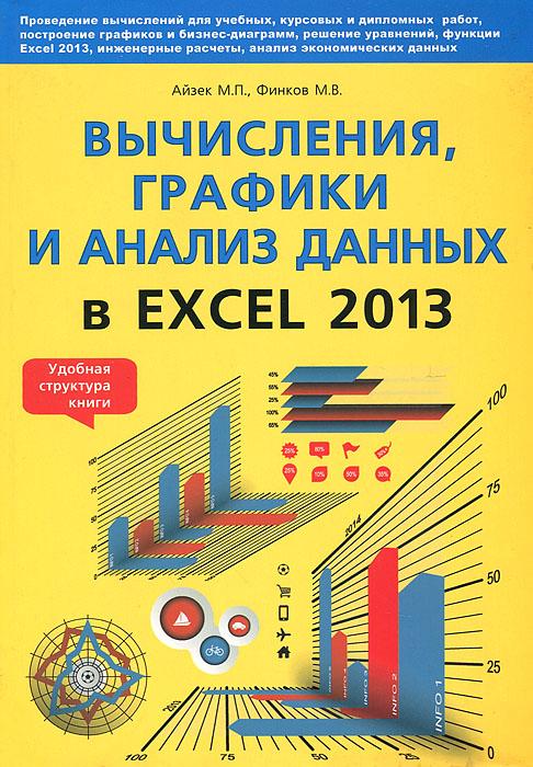 Вычисления, графики и анализ данных в Excel 2013. Самоучитель ( 978-5-94387-971-5 )