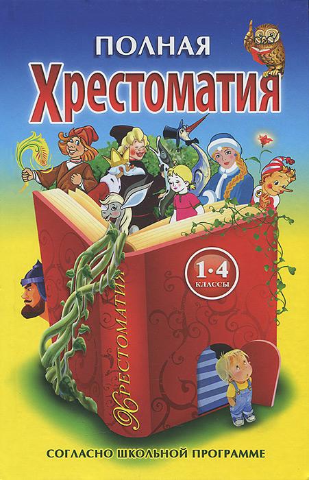 Хрестоматия по русской и зарубежной литературе для 1-4 классов ( 978-5-89808-047-1 )