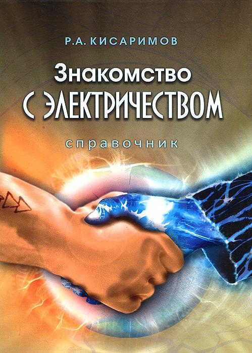 Знакомство с электричеством. Справочник ( 978-5-93037-292-2 )