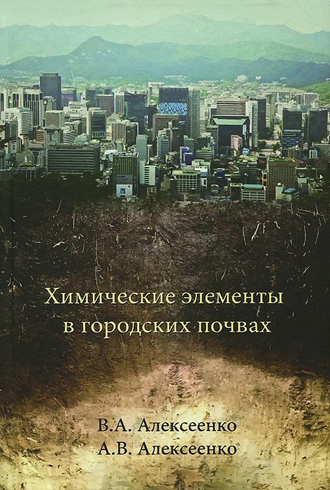 Химические элементы в городских почвах