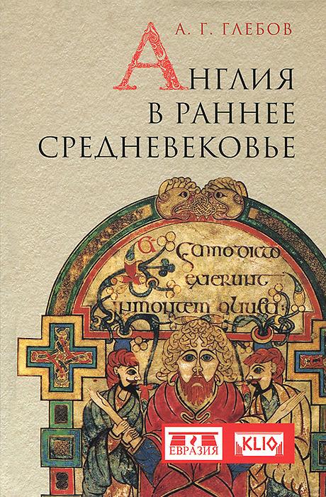 Обложка книги Англия в раннее средневековье