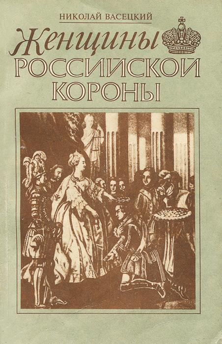 Женщины российской короны