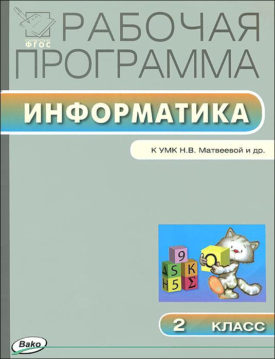 Информатика. 2 класс. Рабочая программа к УМК Матвеевой и др. ( 978-5-408-02044-7 )