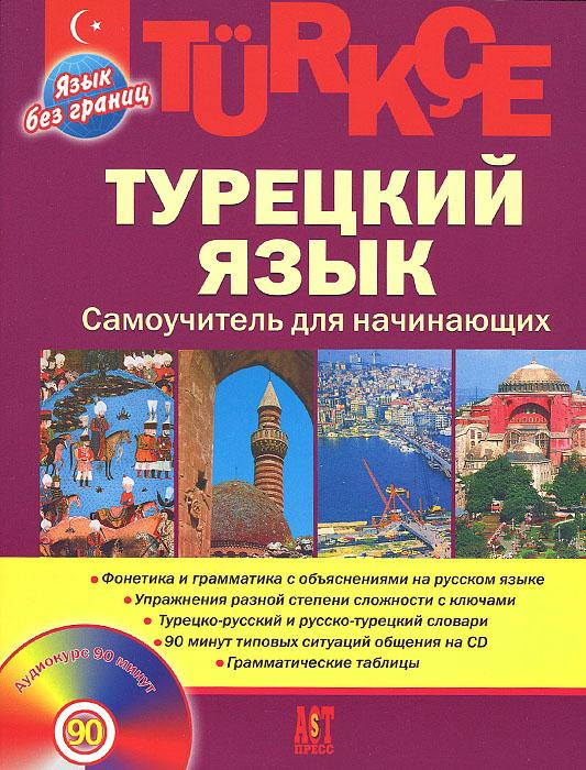 Турецкий язык. Самоучитель для начинающих (+ CD)