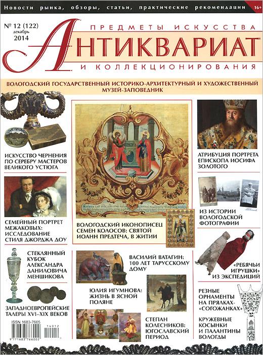 Антиквариат. Предметы искусства и коллекционирования, №122(12), декабрь 2014