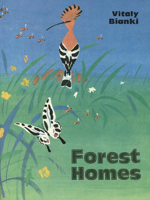 Forest Homes12296407Виталий Валентинович Бианки, как никто другой, умеет показать настоящую жизнь лесных обитателей - ее радости, тревоги и хлопоты, ее вечное обновление. Сказки и рассказы Бианки, написанные для взрослых, сохранивших в душе ребенка, открывают для нас мир родной природы, учат любить и защищать ее. ЛЕСНЫЕ ДОМИШКИ - книга о жизни животных и птиц в лесу.