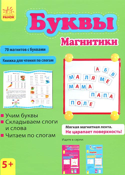 Буквы. Книжка для чтения по слогам (+ 70 магнитов)12296407Игровые наборы серии МАГНИТИКИ подходят для детей разных возрастов. С их помощью трёхлетний малыш легко выучит буквы родного алфавита. Ребёнок постарше научится составлять слоги и читать. В наборе есть книжечка для родителей с наглядными примерами и разными вариантами игр. 70 магнитов с буквами. Размер магнита: 3 см х 3 см.