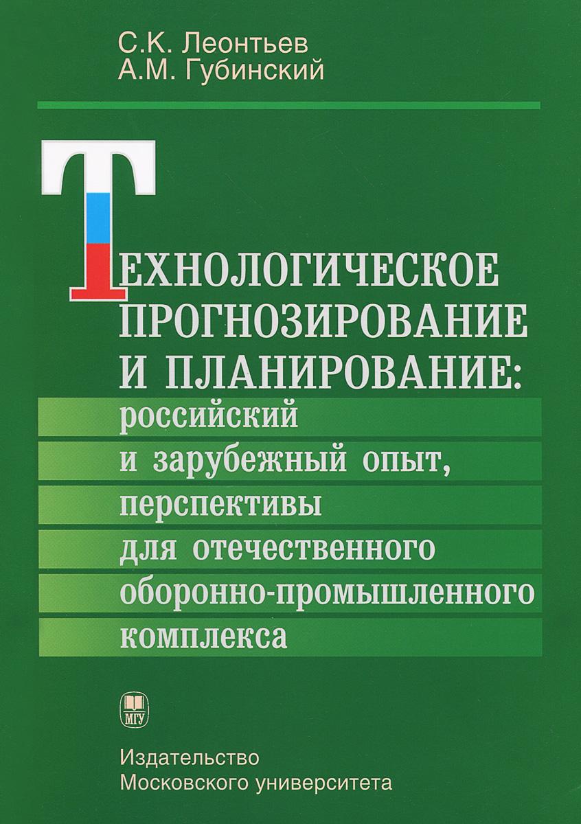 Технологическое прогнозирование и планирование. Российский и зарубежный опыт, перспективы для отечественного оборонно-промышленного комплекса.