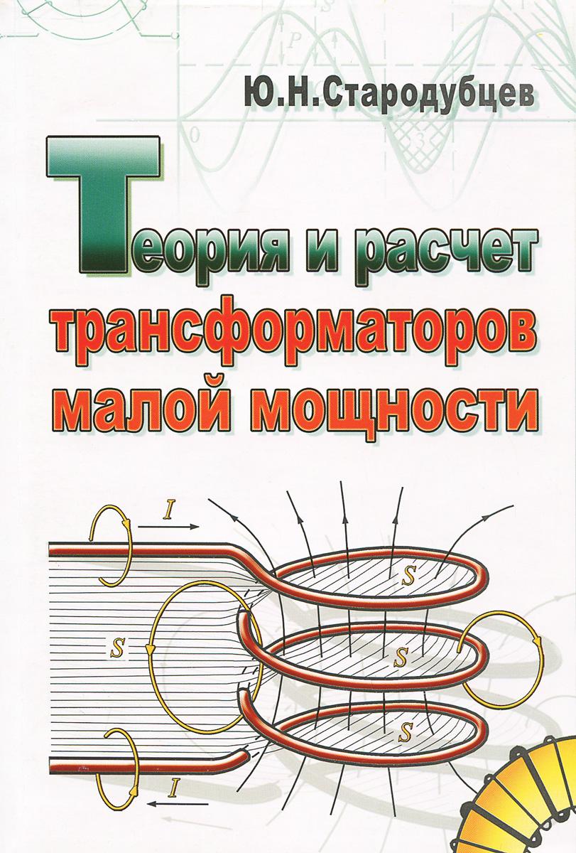 Теория и расчет трансформаторов малой мощности