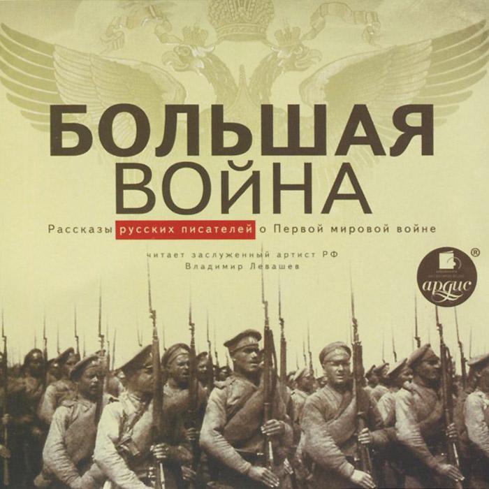 Большая война. Рассказы русских писателей о Первой мировой войне (аудиокнига MP3)
